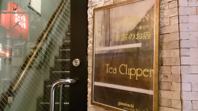 Tea Clipper