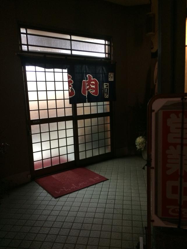 焼肉高木 三橋店