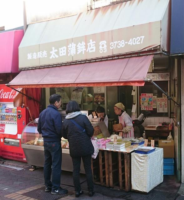 太田蒲鉾店