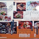 おけしょう鮮魚の海中苑 - メニュー写真:メニュー