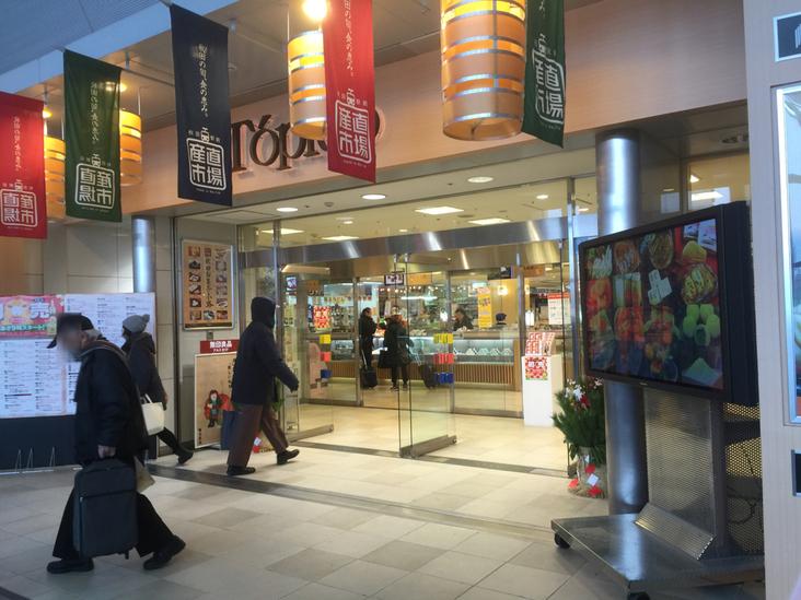 本山物産 トピコ店