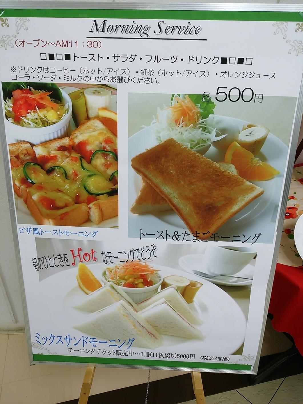 喫茶 煎濾 リブ総社店