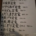 Azuma屋 - メニュー写真: