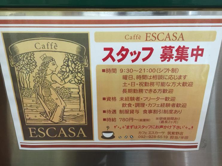 カフェエスカーサ 筑紫野店