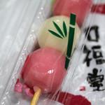 口福堂 - 料理写真:新春紅白団子