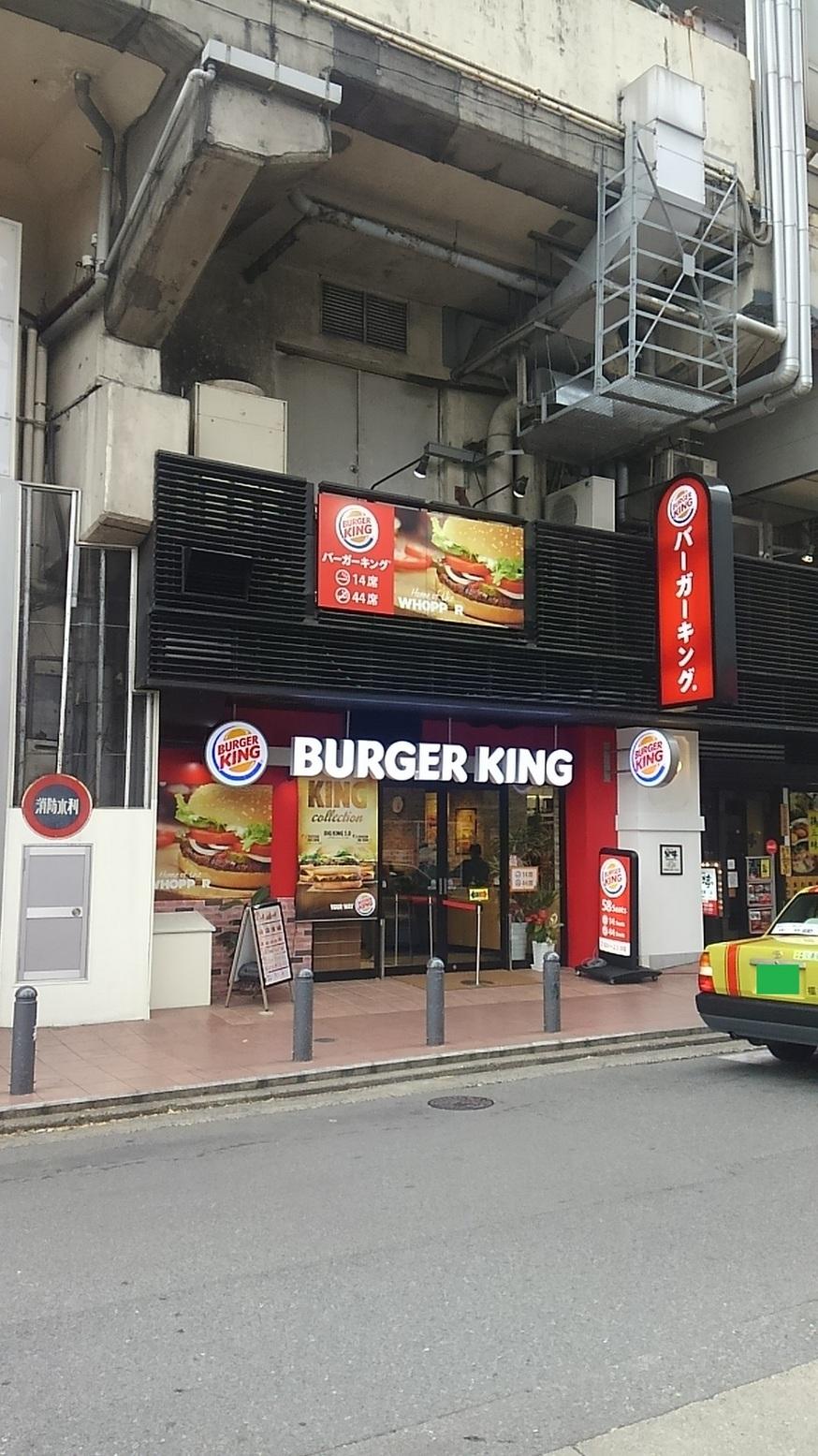 バーガーキング 博多駅筑紫口店