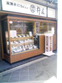 杵屋 ステーションプラザ明石店