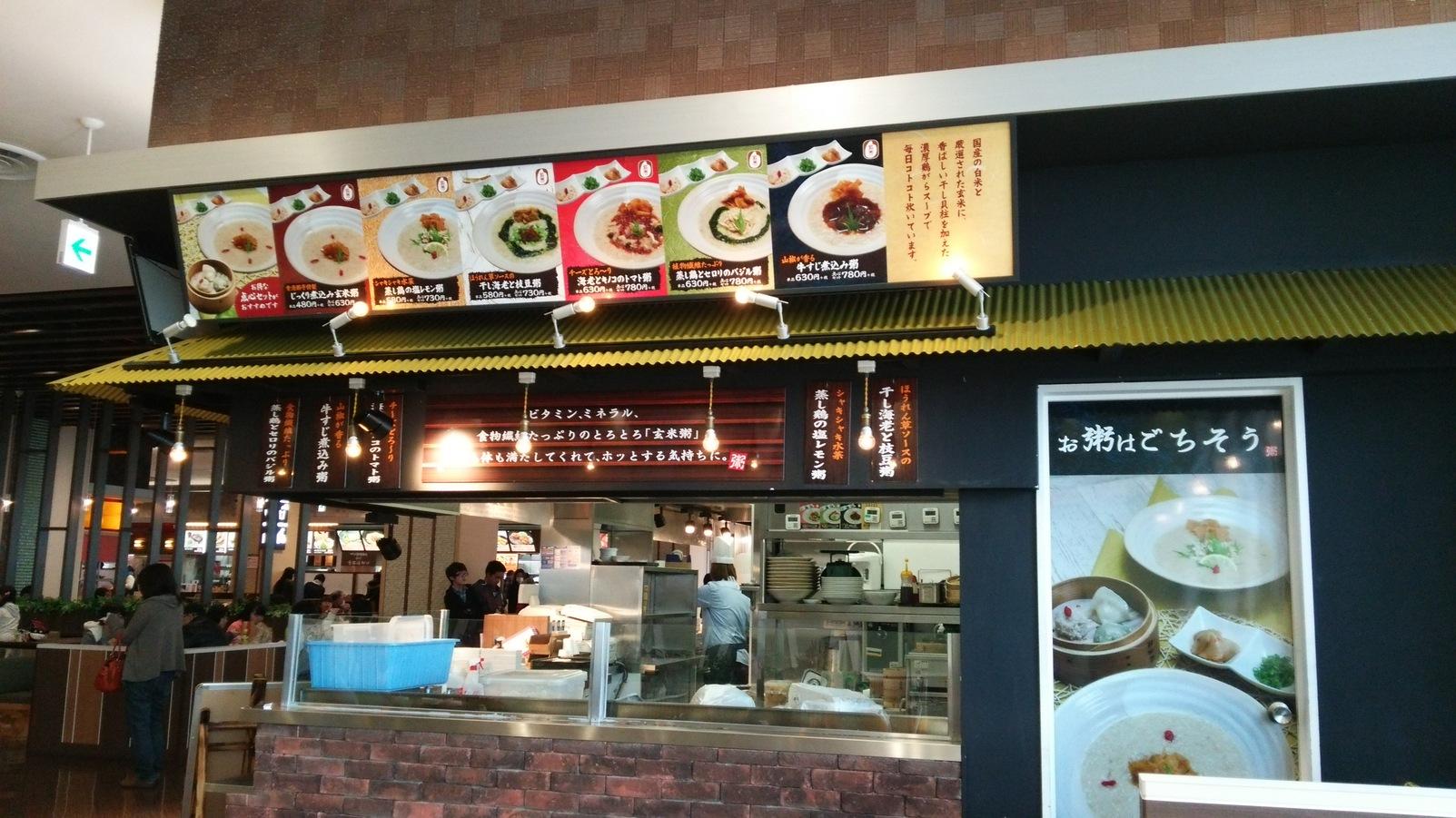 香港粥亭 イオンモール東員店