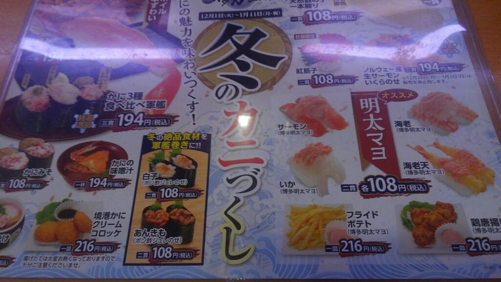 かっぱ寿司 久保一色店