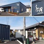 うお茂 - うお茂(愛知県みよし市)食彩品館.jp撮影