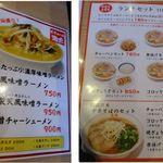 天風 鈴鹿店 - メニュー 天風 鈴鹿店(三重県鈴鹿市) 食彩品館.jp撮影