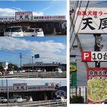 天風 鈴鹿店 - 天風 鈴鹿店(三重県鈴鹿市) 食彩品館.jp撮影