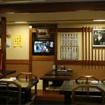 三松会館 - テーブル席、小上がり、上に宴会場もあります