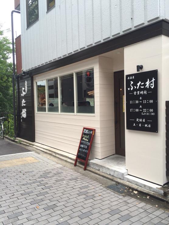 居酒屋ふた村 外堀店