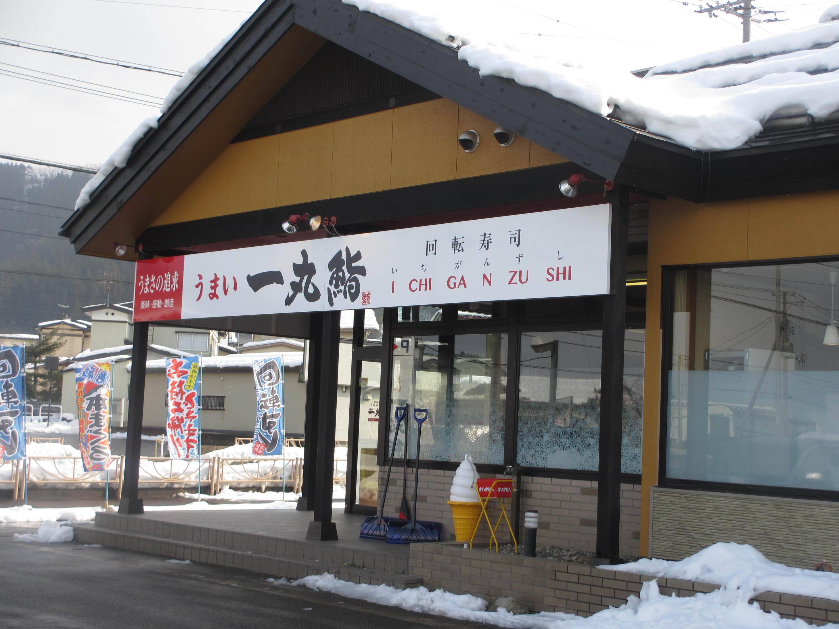 うまい一丸鮨 湯沢店