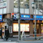 福しん - 新宿西口、小滝橋通り沿い