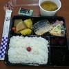 わっぱ - 料理写真:「焼き鯖弁当 ご飯大盛り」750円