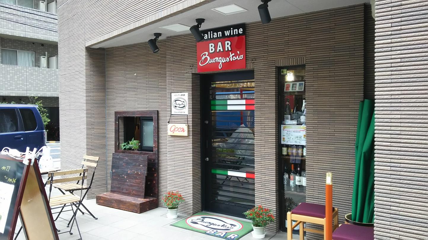 イタリアンワインバール ブォングスタイオ 本郷店