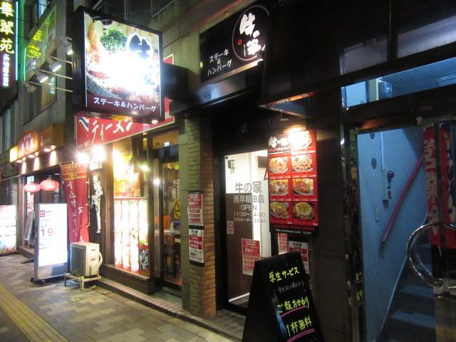 牛の家 西早稲田店