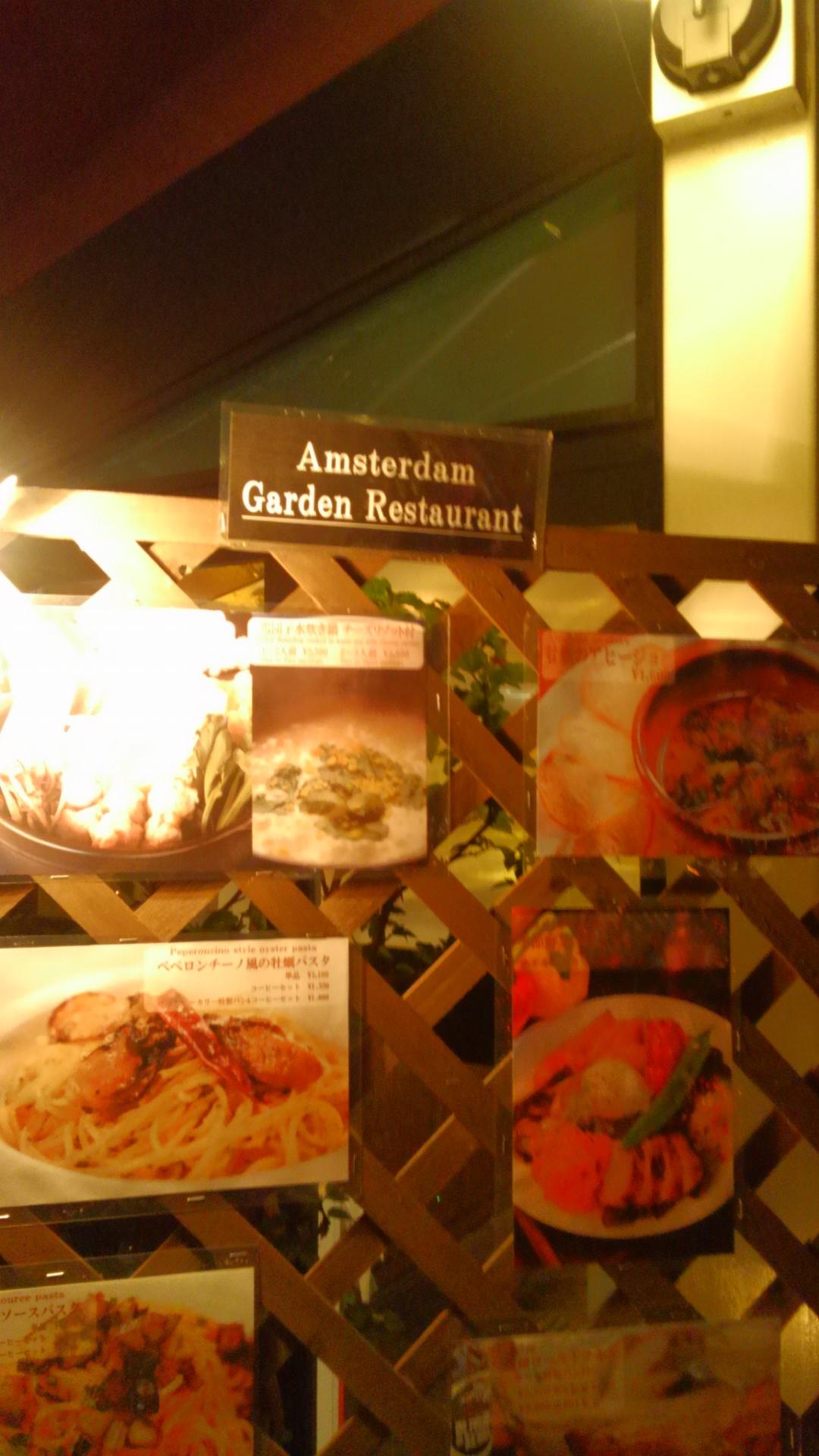 アムステルダムガーデンレストラン