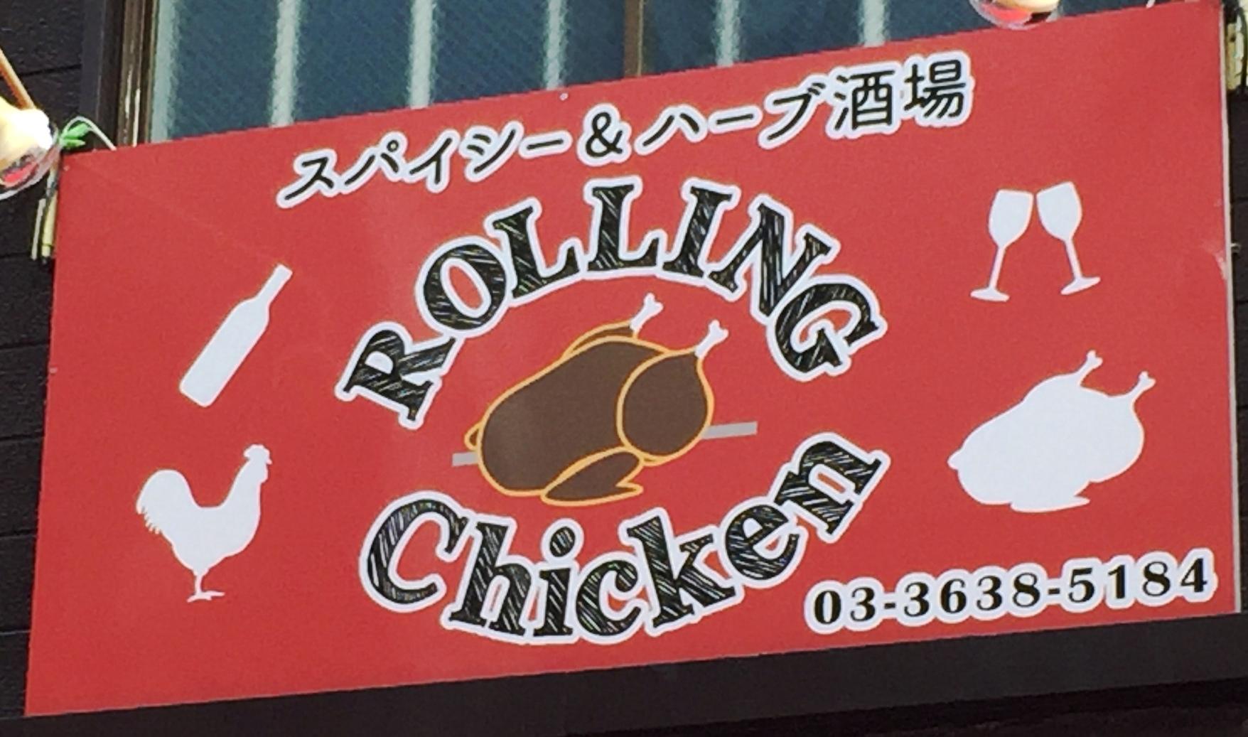 ローリングチキン 亀戸店
