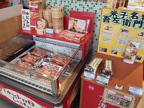 ANAフェスタ 米子ロビー店