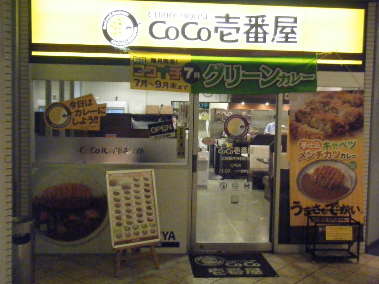 カレーハウス CoCo壱番屋 近鉄藤井寺駅前店