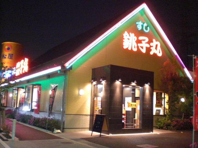 すし 銚子丸 高島平店