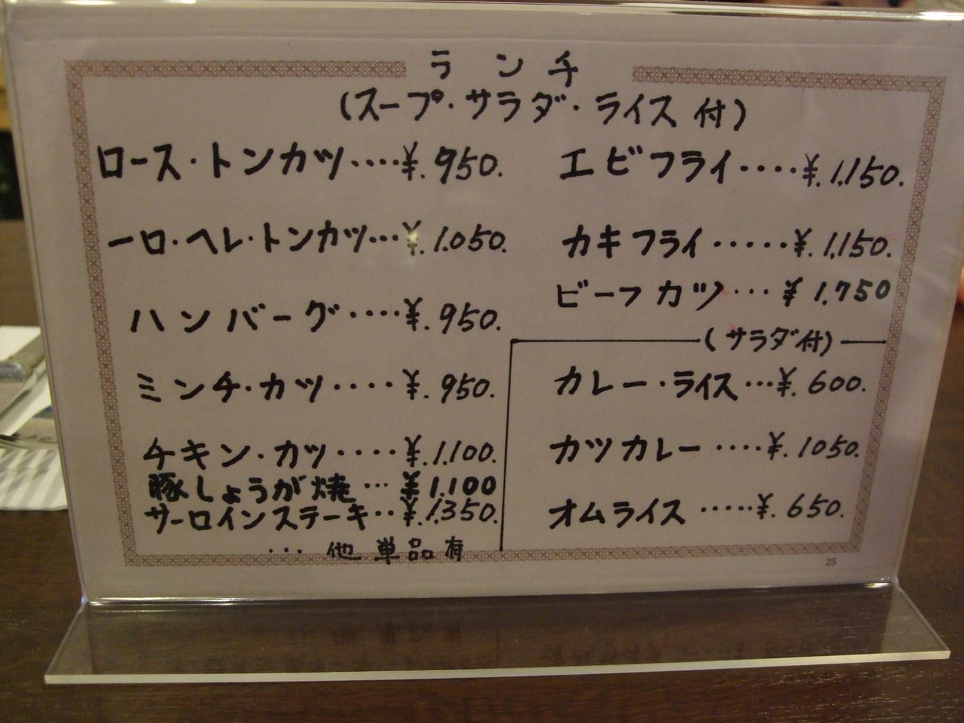 グリル浜 石ヶ辻店