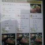 西村屋 和味旬彩 - メニュー写真: