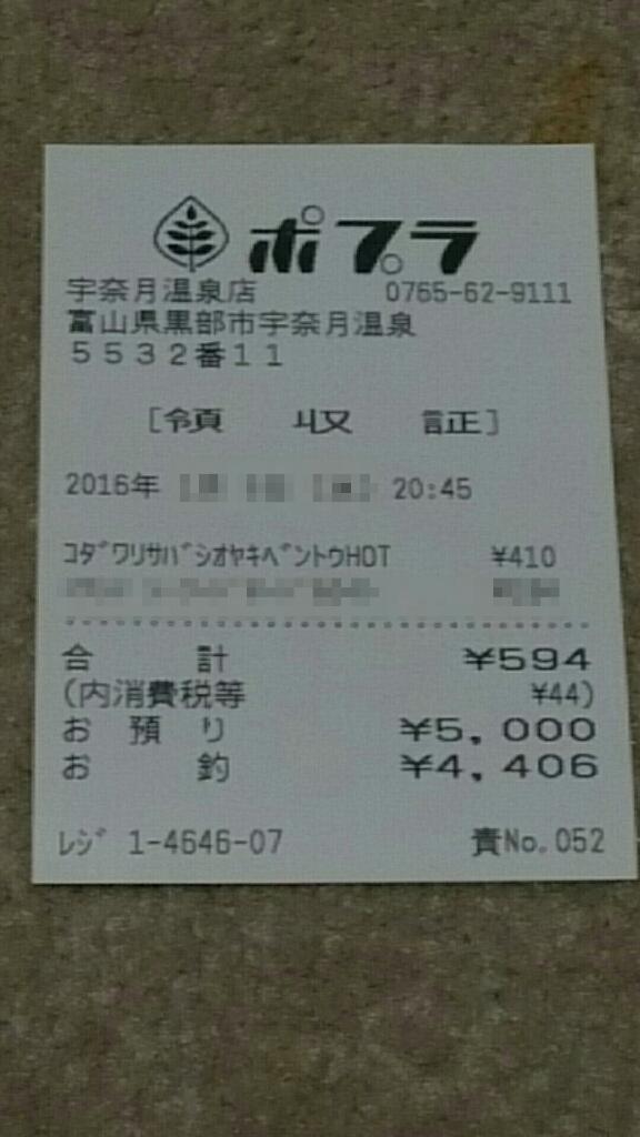 ポプラ 宇奈月温泉店