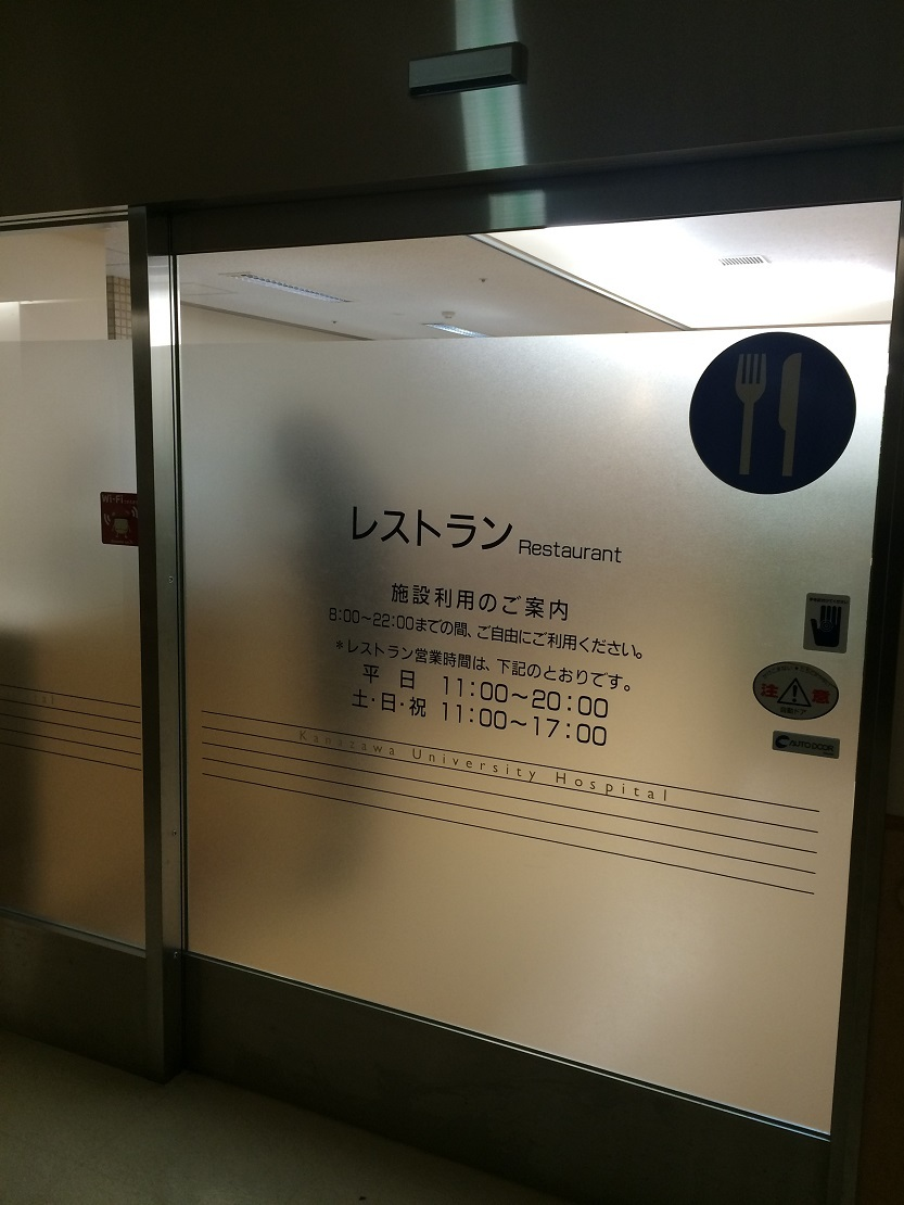 金沢大学附属病院 レストラン