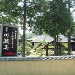 料庵 川瀬美 - 道からの看板