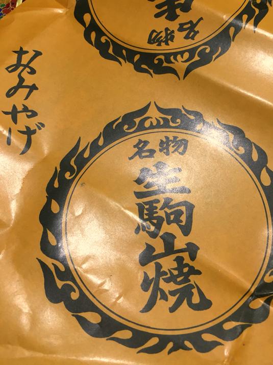 宝山寺 茶所