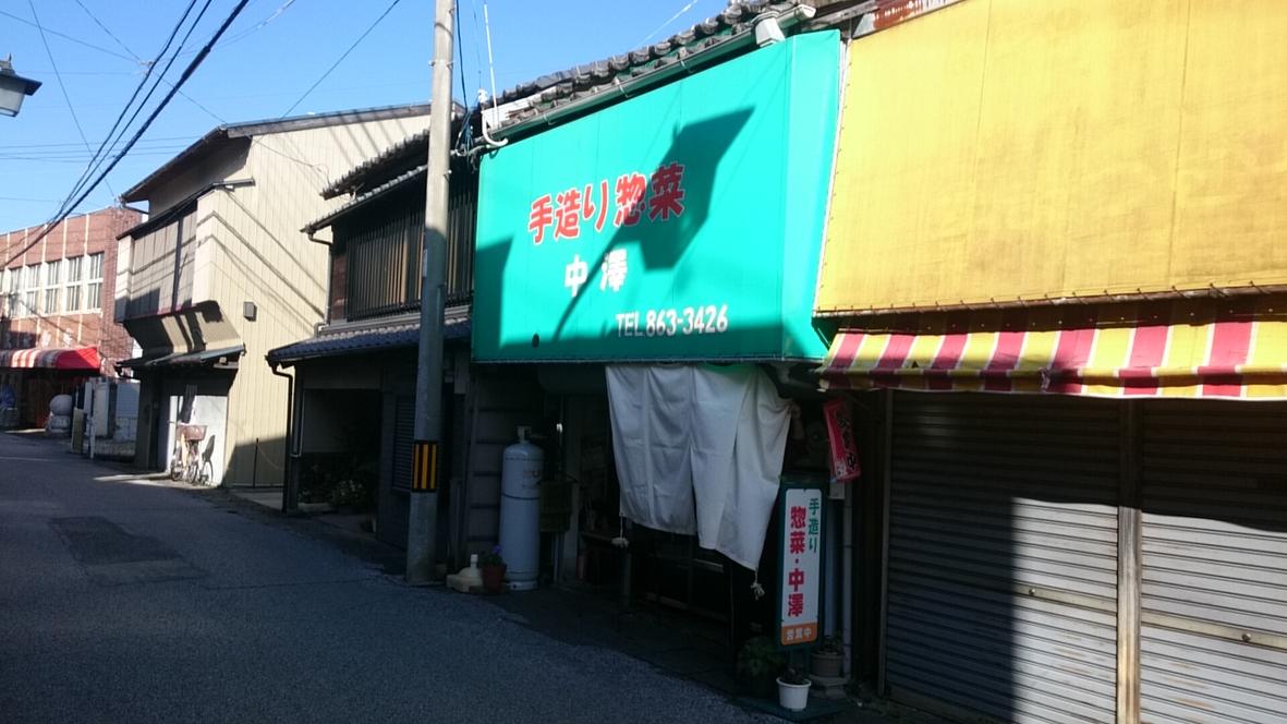 手造り惣菜 中澤