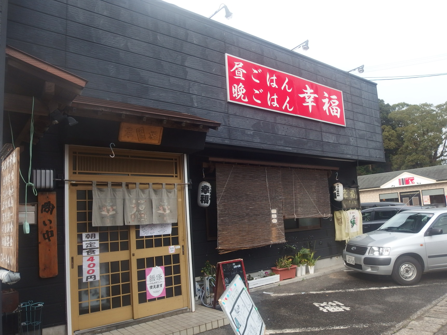 Images of 飯塚 - JapaneseClass.jp