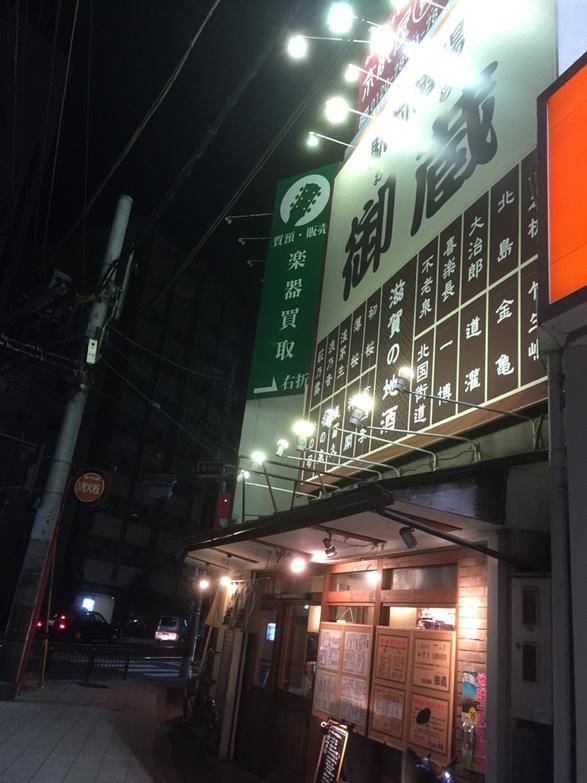 駅前酒場 御蔵