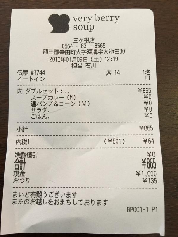 ベリーベリースープ 三ヶ根店