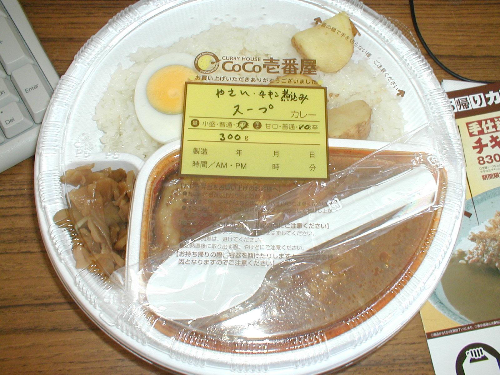 カレーハウスCoCo壱番屋 北見国道39号店