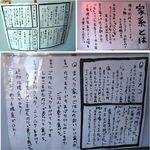 まくり家 - まくり家(名古屋市緑区)食彩品館.jp撮影