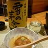 四季旬菜 花音 - 料理写真:コースの蓮根饅頭と日本酒1/2 15.12