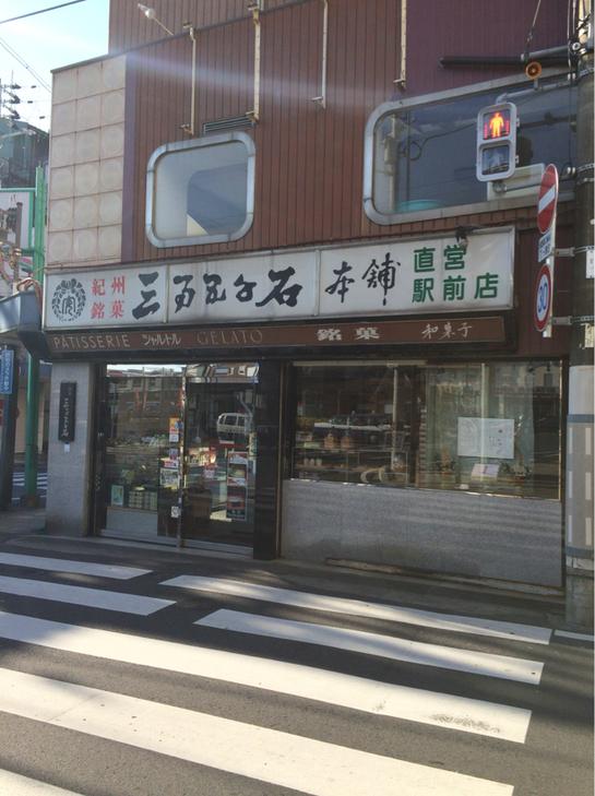 三万五千石本舗 田辺駅前店