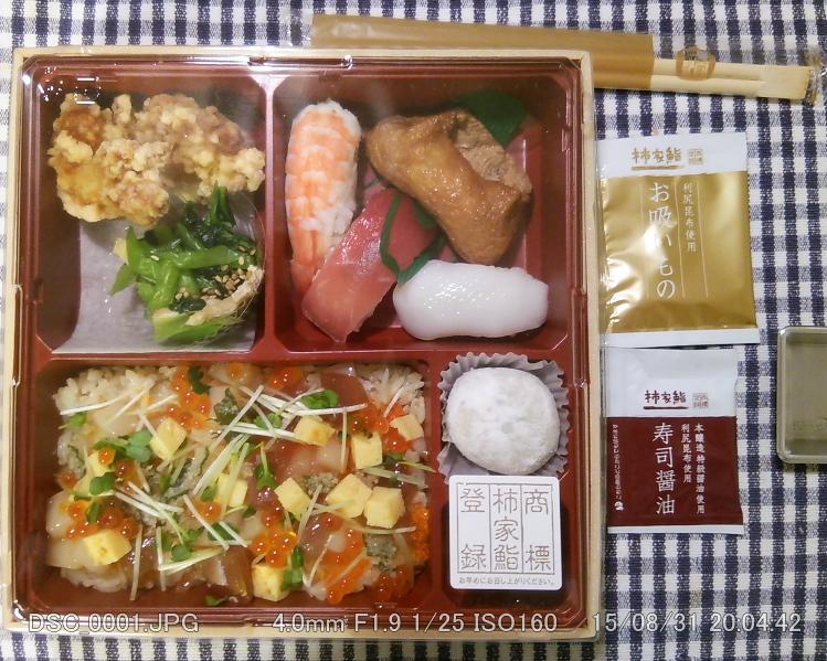 柿家鮨 野方店