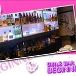 GIRLS BAR BEGINNERS - お店に並んでるお酒全て飲み放題♪