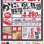 蟹奉行 - メニュー写真:チラシ