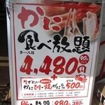 蟹奉行 - メニュー写真:立て看板