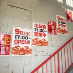 蟹奉行 - その他写真:店への階段
