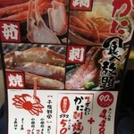 蟹奉行 - メニュー写真:メニュー:かにと料理 食べ放題