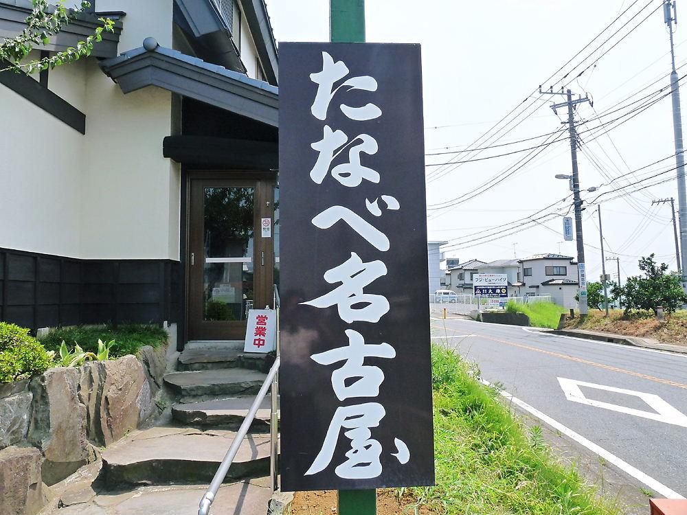 たなべ名古屋