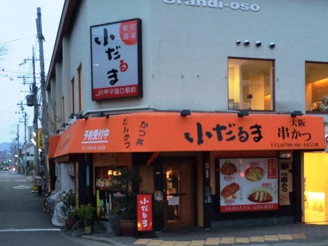 小だるま JR甲子園口駅前店